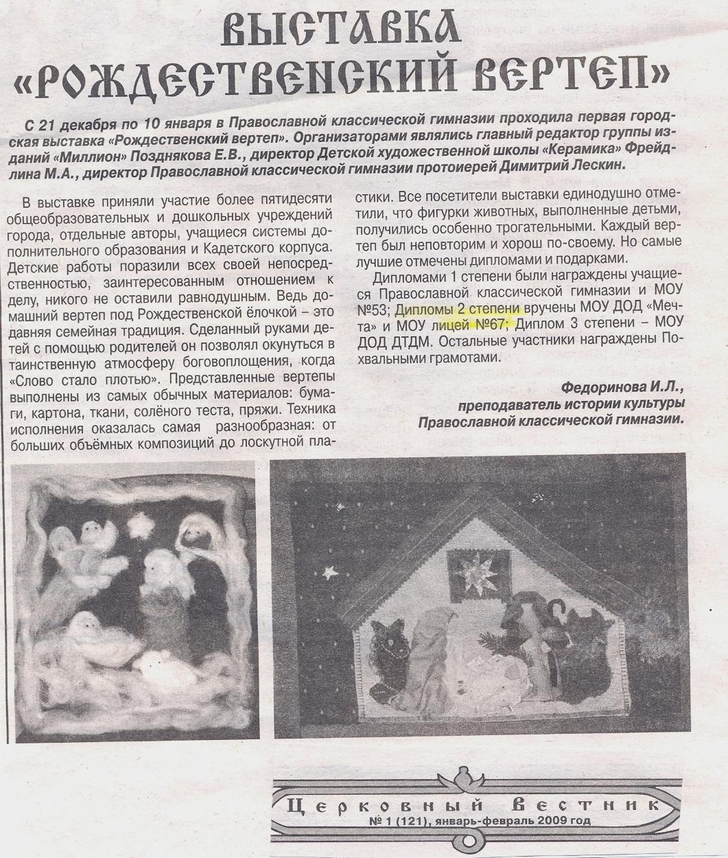 лицей 57 журнал тольятти