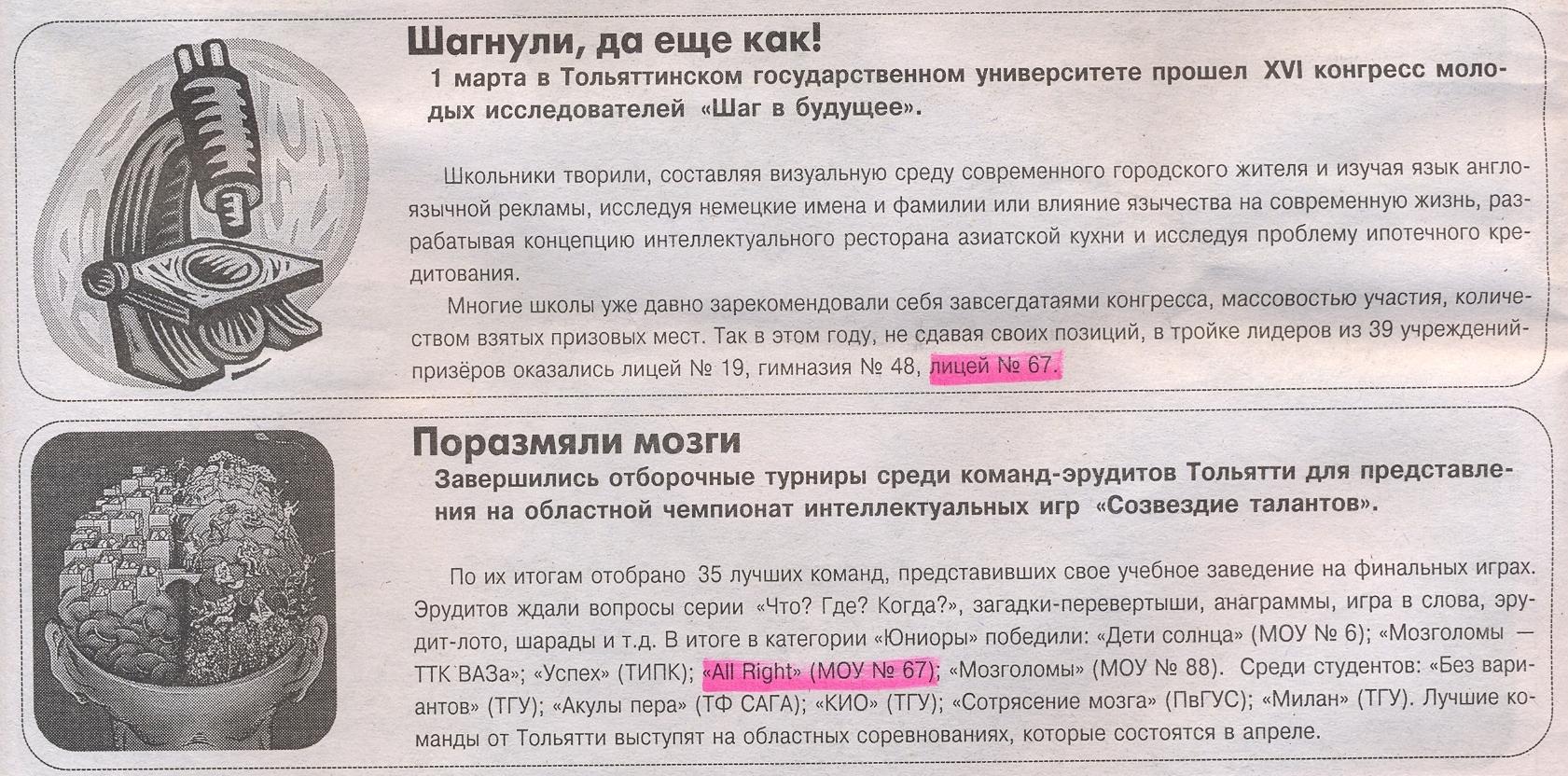 19 лицей тольятти электронный журнал асу рсо