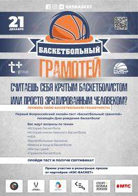 Баскетбольный грамотей